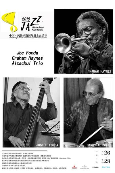 Fonda, Haynes, Altschul, to perform in China